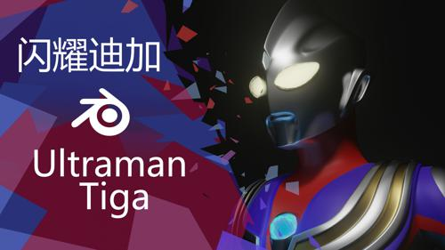 Ultraman Tiga preview image